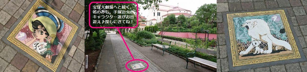 宝塚商工会議所