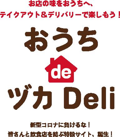 お店の味をおうちへ、テイクアウト&デリバリーで楽しもう!「おうちdeヅカDeli」